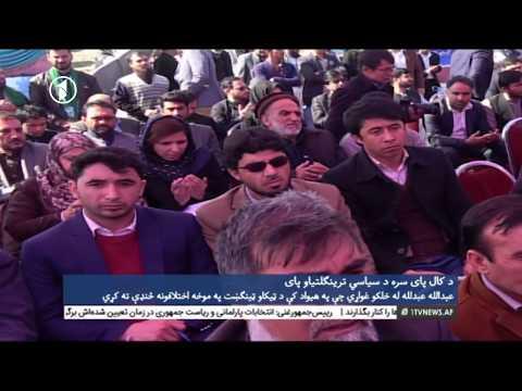 Afghanistan Pashto news 7.03.2018 د افغانستان خبرونه