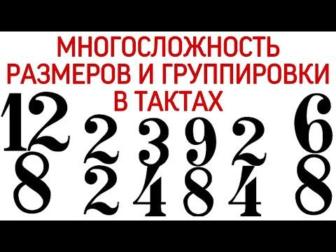 МУЗЫКАЛЬНЫЕ РАЗМЕРЫ И ГРУППИРОВКА В ТАКТАХ.