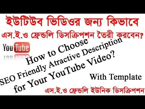 Youtube Video Description Template Tutorial In Bangla Youtube