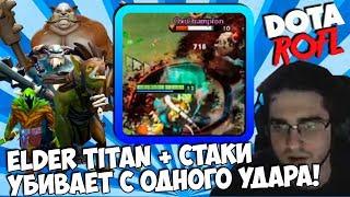 Elder Titan + Стаки | Rampage Puck | АвтоХекс | Топ Моменты Dota 2