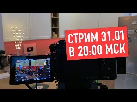 Кухонные посиделки с Wylsacom в прямом эфире (31.01, 20:00 МСК)