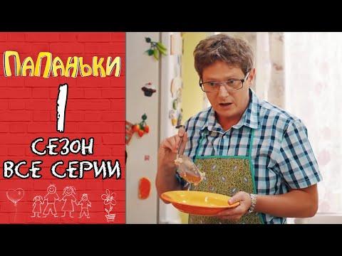 Папаньки 1 сезон все серии подряд 💥 Лучшие сериалы, комедии и приколы 2020