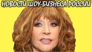 Пугачева: «Организм даёт сбой. Мне трудно дышать!». Новости шоу-бизнеса России.