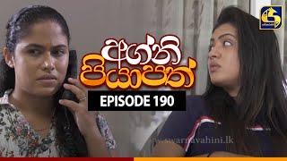 Agni Piyapath Episode 190 || අග්නි පියාපත්  ||  05th MAY 2021 Thumbnail