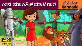 OZನ ಮಾಂತ್ರಿಕ | Wizard of Oz in Kannada | Kannada Stories | Kannada Fairy Tales