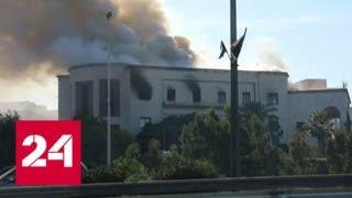 В Москве осудили теракт в здании Министерства иностранных дел Ливии в Триполи - Россия 24