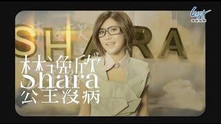 Shara林逸欣《公主沒病》一鏡到底 官方完整版MV (Official Music Video)