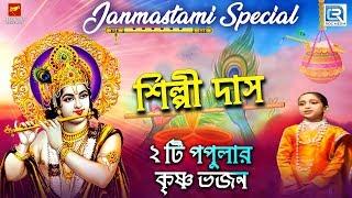 জন্মাষ্টমী Krishna bhajan Shilpi Das Janmastami Special Beethoven Record Rdc