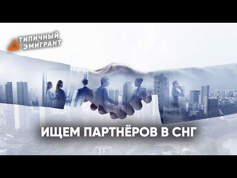ИЩЕМ ПАРТНЁРОВ В СНГ