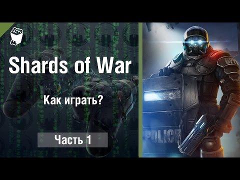 видео: let's play shards of war для новичков #1, Как играть?