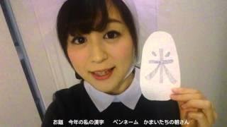 【はりまおりん】今年の私の漢字 葉里真央 検索動画 10