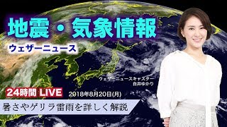 【LIVE】 最新地震・気象情報 ウェザーニュースLiVE (2018年8月20日)