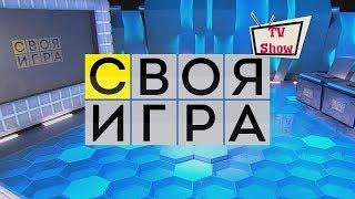 Своя игра - Выпуск 03.03.2018