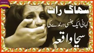 Kahani Aik Jinsi Darinday Ki.Suhag raat k din kya howa True Story for dangerous man must watch