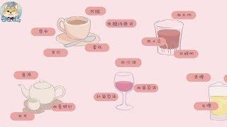 那些千奇百怪的饮品都是什么?Various Drinks Explained: Tea, Coffee & Wine【柴知道ChaiKnows】【科普Science】【冷知识Trivia】
