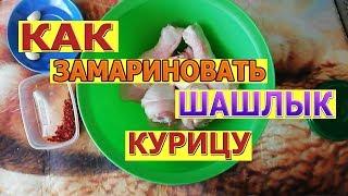 Как замариновать шашлык, курицу! Нежное мясо для духовки или мангала!