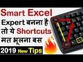 Excel में बनना है Experts का भी  Guru ☑️ तो सीख लो ये 22 Shortcut Tricks 🤓