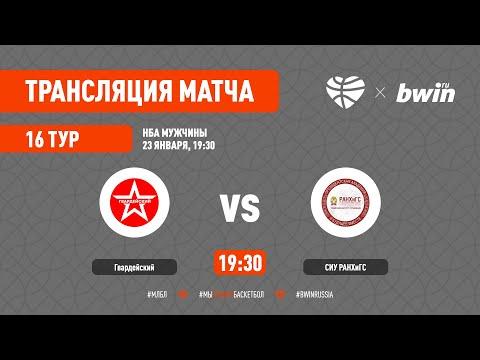 НБА 23.01.2021 БК ГВАРДЕЙСКИЙ - СИУ РАНХИГС