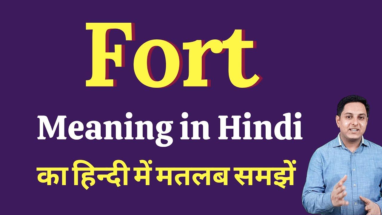 Fort meaning in Hindi | Fort ka kya matlab hota hai | Spoken English Class