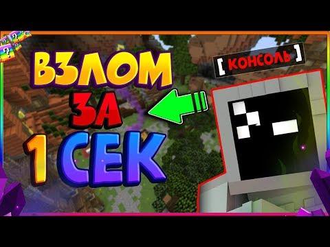 КАК ЗА 1 СЕКУНДУ ПОЛУЧИТЬ АДМИНКУ НА ЛЮБОМ СЕРВЕРЕ В Майнкрафт/Minecraft АДМИН-ПАНЕЛЬ? - ОТВЕТ ТУТ!