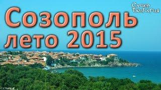 Созополь, Болгария лето 2015(Это видео о Болгарии посвящено прекрасного древнему городку - Созополь - http://superbulgaria.info/nemnogo-o-sozopole/ В 2015 году..., 2015-06-26T07:46:40.000Z)