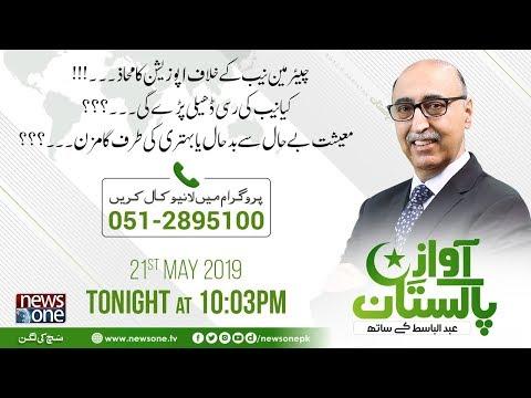 Awaz e Pakistan   21-May-2019   Hamrey Muashray Main Bachay Mehfooz Kiyu Nahi ...