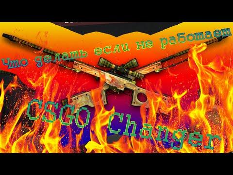 Меняем скины оружия в ММ