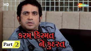 Karam Kismat Ne Kudrat   Movie In Part 02 (HD)   Jeet Upendra   Asha Panchal