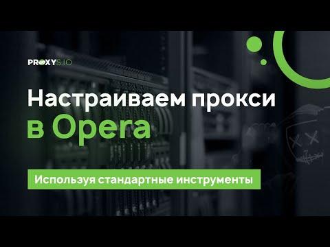 Настройка прокси в Opera (Не расширение)