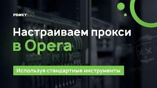 пошаговая настройка прокси-сервера в браузере Opera