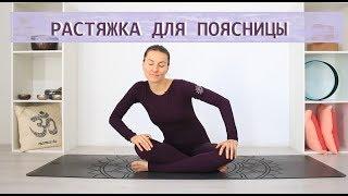 Поясница: растяжка и расслабление 24 мин | chilelavida