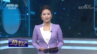 《热线12》 20190906| CCTV社会与法