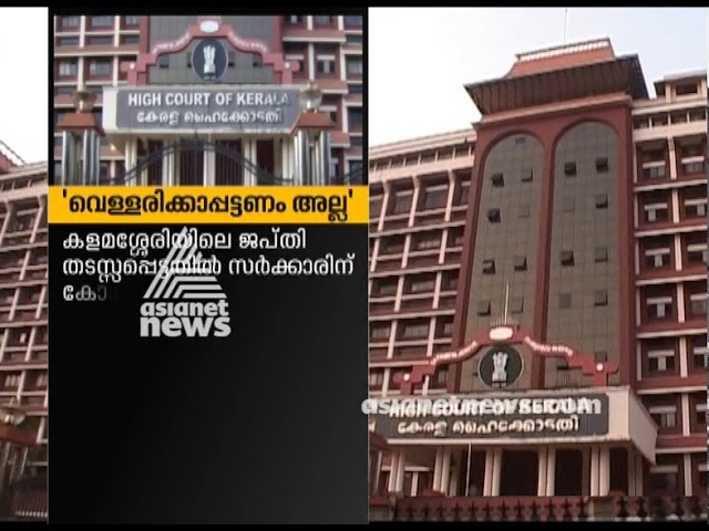 HC Criticize government over Preetha shaji's  recovery process halted incident