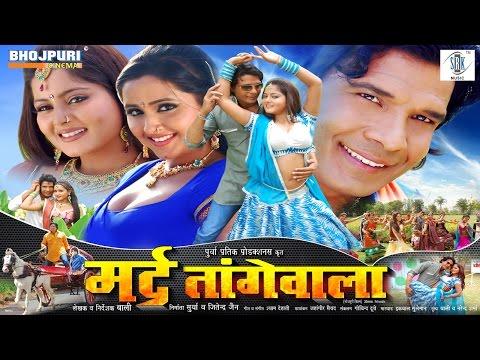 Mard Tangewala   Full Bhojpuri Cinema