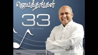 Tamil Christian Song by s.j father berchmans   Unnadharae Um jebothotta jeyageethangal volume 33