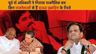 Ex RAW Officer NK Sood exposes Dawood's Links in Indian Politics