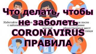 Что делать чтобы не заразиться коронавирусом Как не заболеть COVID 19 Простые правила для каждого