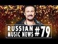 #79 10 НОВЫХ КЛИПОВ 2018  -  Горячие музыкальные новинки недели