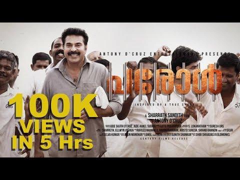 Parole (Malayalam Official Teaser) - Mammootty, Sharrath Sandith, Antony D?Cruz