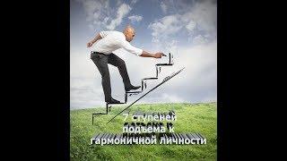 7 ступеней подъема к гармоничной личности !!! #гармония#саморазвитие