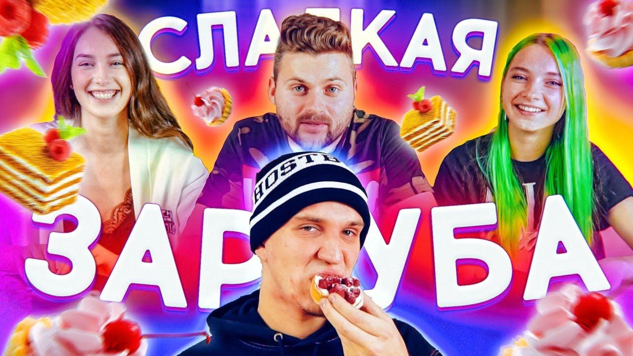 Тилька vs Василиса / feat. Дима Масленников / Сладкая заруба / Чизкейк.ру