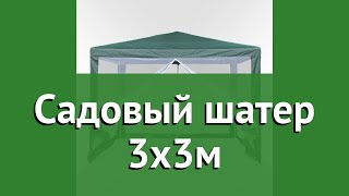 Садовый шатер 3х3м (Афина) обзор AFM-1040NA Green бренд Афина производитель Афина-Мебель (Россия)