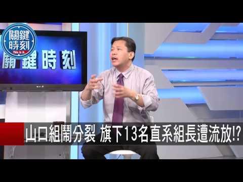 山口組鬧分裂 旗下13名直系組長遭流放!? 丁學偉 王瑞德 20150903-7 關鍵時刻