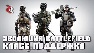 КЛАСС ПОДДЕРЖКА | ЭВОЛЮЦИЯ BATTLEFIELD