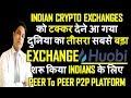 Indian Exchanges को टक्कर देने आ गया दुनिया का तीसरा सबसे बड़ा Exchange HUOBI, शरू किया P2P Platform