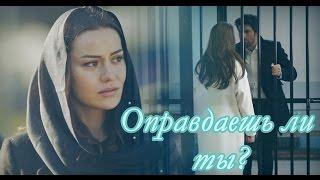 Selvi & Daghan - Оправдаешь ли ты? ( Can You Justify? )