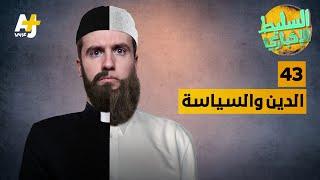 السليط الإخباري - الدين والسياسة   الحلقة (43) الموسم السابع