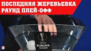 Лига Европы 2021 2022 3 раунд квалификации Результаты Расписание
