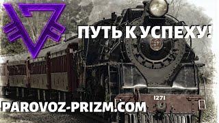 Заработок с командой Паровоз Призм. Парамайнинг криптовалюты PRIZM