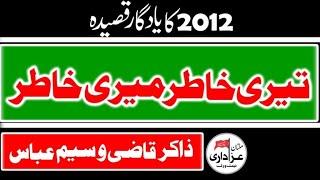 "Zakir Qazi Waseem Abbas "" 2012 "" New Qasida "" Teri khatir Meri khatir """